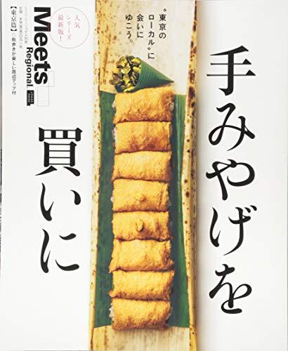 手みやげを買いに 東京篇 (エルマガMOOK)