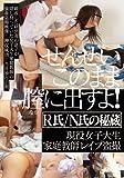 現役女子大生家庭教師レイプ盗撮 [DVD]