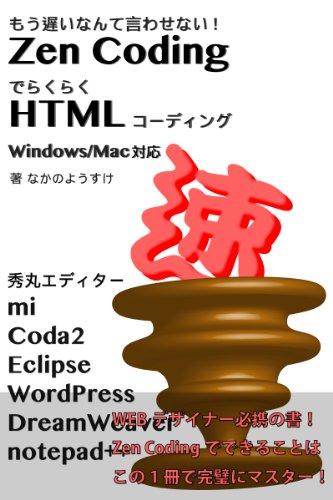 zen coding de rakuraku html coding (Japanese Edition)