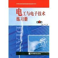 電工與電子技術練習冊