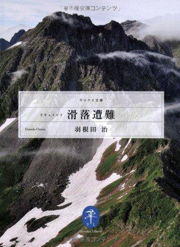 ドキュメント 滑落遭難 (ヤマケイ文庫)