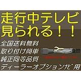 走行中テレビ・DVD見られる ホンダ ディーラーナビ(ギャザズ)用 走行中にテレビ・DVDが見れるナビ操作が出来るテレビキット VXM-175VFNi VXM-175VFEi VXM-175VFi VXM-174VFi VXM-174VFXi VXM-174CSi VRM-165VFi VXM-165VFNi VXM-165VFEi VXM-165VFi VXM-164VFi VXM-164VFXi VXM-164CSi WX-151C WX-151CP VRM-155VFEi VRM-155VFi VXM-155VFEi VXM-155VFi VXM-155VFNi VXM-155VSi VXM-155C VXM-152VFi VXM-145VFEi VXM-145VFi VXM-145VSi VXM-145C VXM-142VFi VXM-145VFNi