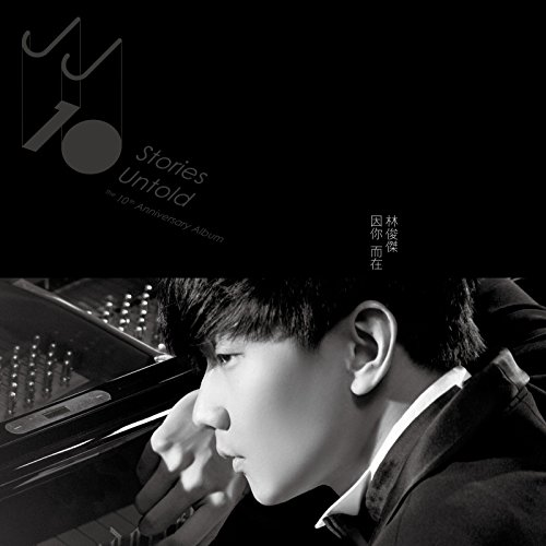 Which is the best jj lin?
