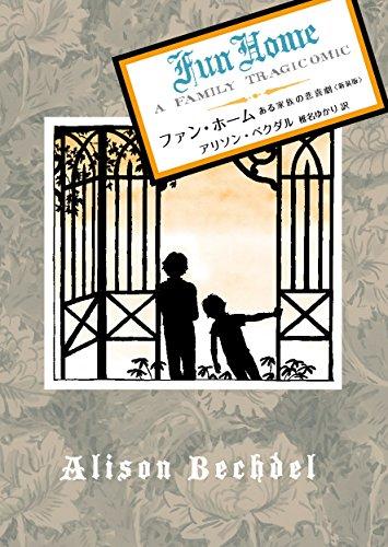 ファン・ホーム ~ある家族の悲喜劇〈新装版〉~ (ShoPro Books)