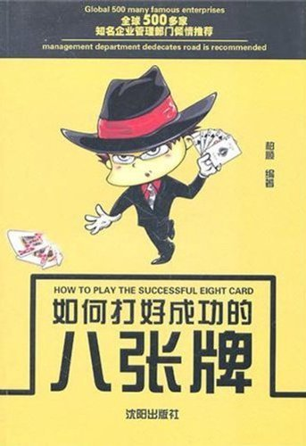 How to Play the 8 Cards of Success (Chinese Edition) pdf