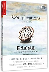 Better: A Surgeon's Notes on Performance (Chinese Edition)