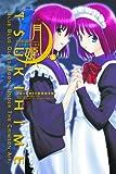 Lunar Legend Tsukihime Volume 4 (v. 4)