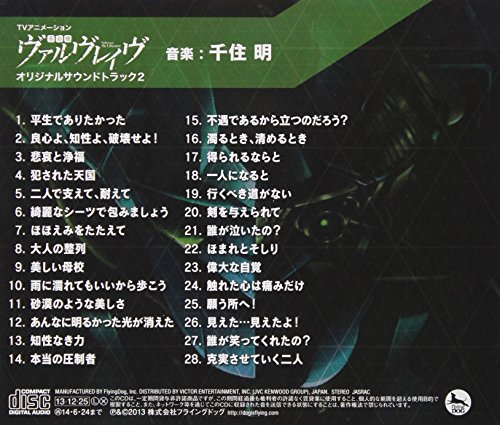 Animation Soundtrack (Music By Akira Senju) - Valvrave The Liberator (Anime) Original Soundtracks 2 [Japan CD] VTCL-60358