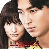 オリジナル・サウンドトラック「イニシエーション・ラブ」インストゥルメンタル
