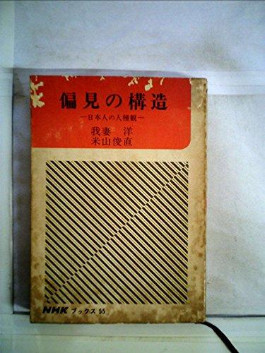 偏見の構造―日本人の人種観 (1967年) (NHKブックス)