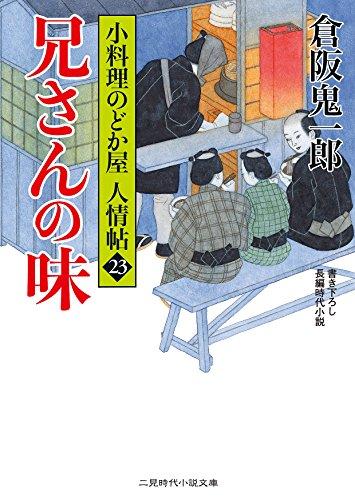 兄さんの味 小料理のどか屋 人情帖23 (二見時代小説文庫)