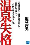 温泉失格 ~『旅行読売』元編集長が明かす 源泉かけ流しとこの国の温泉文化の真偽~ (徳間ポケット)
