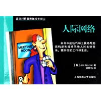 英汉对照管理袖珍手册•人际网络
