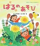 はるのあそび (季節・行事の工作絵本4)