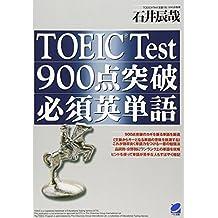 TOEIC Test 900 = Toikku tesuto kyuhyakuten toppa hissu eitango [Japanese Edition]