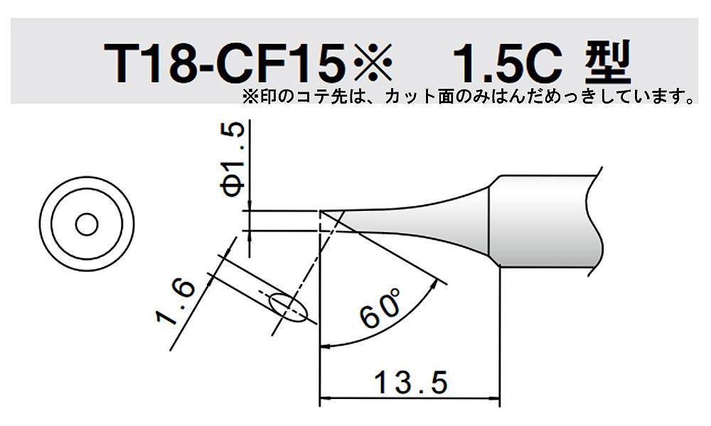 Hakko T18-CF15 - T18 Series Soldering Tip for Hakko FX-888/FX-8801 - Bevel - 1.5 mm/60? x 13.5 mm (japan import): Amazon.es: Bricolaje y herramientas