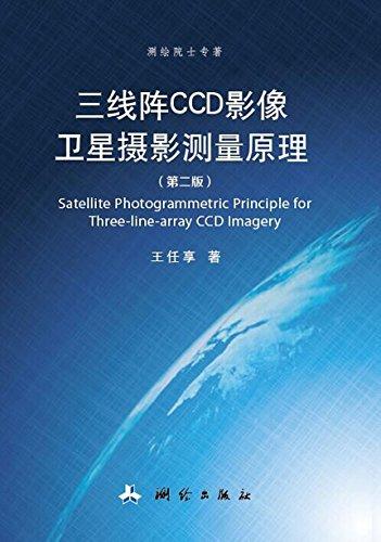 Read Online 三线阵CCD影像卫星摄影测量原理(附3D眼镜第2版)/测绘院士专著 ebook
