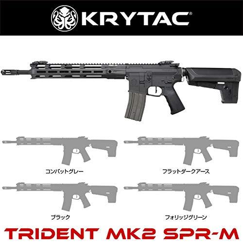 (クライタック)KRYTAC電動ガン本体 TRIDENT Mk2 SPR-M(BK) (本体単品) B07GVLBZYZ
