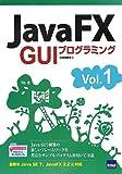 JavaFX GUIプログラミング〈Vol.1〉