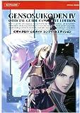 幻想水滸伝4 公式ガイドコンプリートエディション (KONAMI OFFICIAL BOOKS)