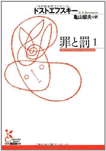 罪と罰〈1〉 (光文社古典新訳文庫)