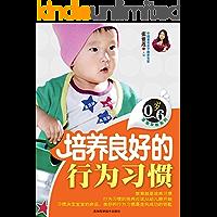 培养良好的行为习惯 (0~6岁宝宝早教系列)
