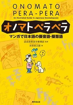 オノマトペラペラ:マンガで日本語の擬音語.擬態語