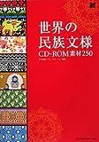 世界の民族文様 CD-ROM素材250 (MdN BOOKS)