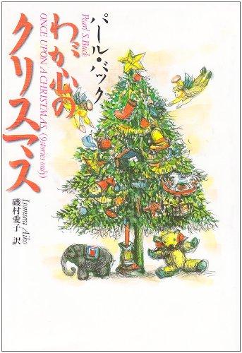 わが心のクリスマス