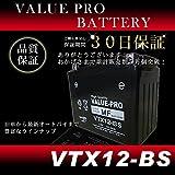 VTX12-BS 充電済みMFバッテリー YTX12-BS互換 ゼファーX フュージョン NINJA400Rなど