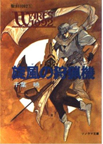 聖刻1092 聖都編〈1〉旋風(かぜ)の狩猟機 (ソノラマ文庫)