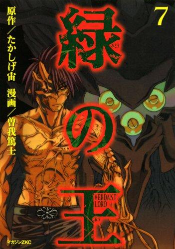 緑の王 VERDANT LORD(7) (マガジンZKC)