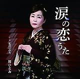 Hitomi Sakura - Namida No Koiuta / Watashi No Inochi [Japan CD] YZME-15125