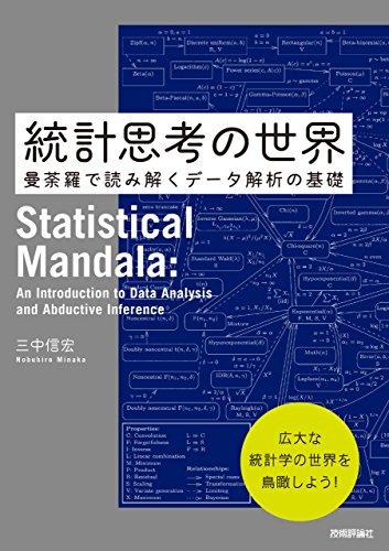統計思考の世界 ~曼荼羅で読み解くデータ解析の基礎