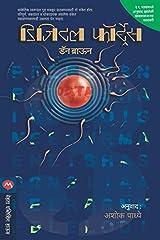 DIGITAL FORTRESS (Marathi Edition) Kindle Edition