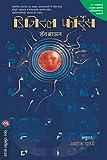 DIGITAL FORTRESS (Marathi Edition)