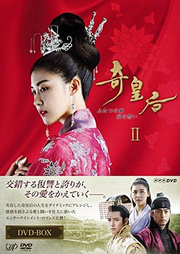 [DVD]奇皇后 -ふたつの愛 涙の誓い- DVD BOXII