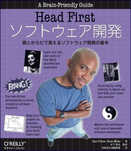 Head Firstソフトウェア開発 ―頭とからだで覚えるソフトウェア開発の基本