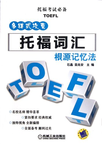 Variety Conquer TOEFL Vocabulary Source Memory Method (Chinese Edition)