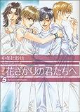花ざかりの君たちへ 5 (花とゆめCOMICSスペシャル)