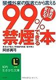 99%禁煙できる本 (知的生きかた文庫)