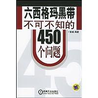 六西格瑪黑帶不可不知的450個問題