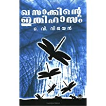 Khasakkinte Ithihasam  (Malayalam)