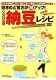 """効きめと旨さが""""超""""アップ! 混ぜるだけ! 納豆レシピ (マキノ出版ムック)"""