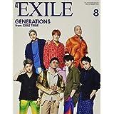 月刊 EXILE 2019年8月号
