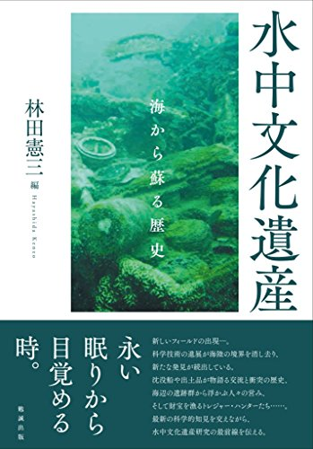 水中文化遺産: 海から蘇る歴史