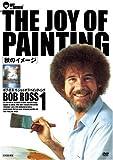 ボブ・ロス THE JOY OF PAINTING1 秋のイメージ [DVD]