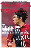 フットボールサミット第34回 柴崎岳