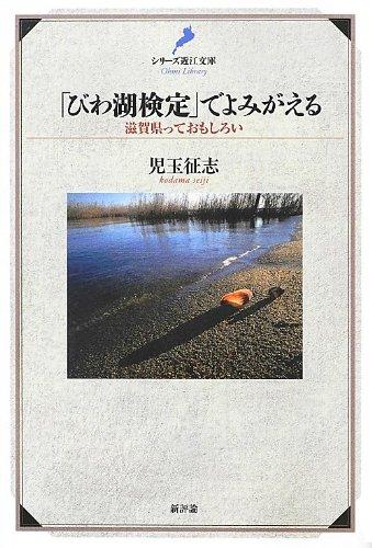 Biwako kentei de yomigaeru : shigaken tte omoshiroi pdf