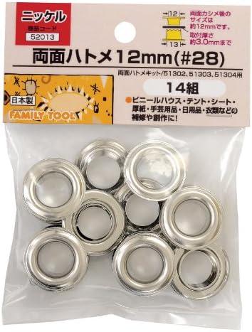 ファミリーツール(FAMILY TOOL) 両面ハトメ 12mm ニッケルメッキ 14組 52013